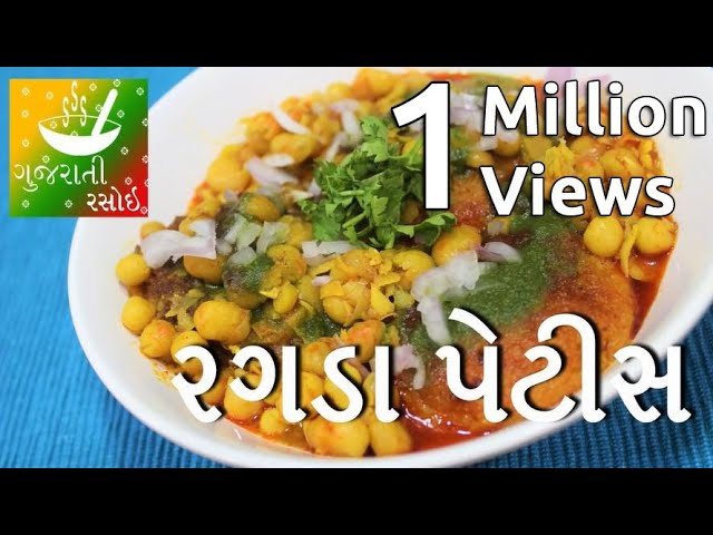 Ragda Petis - રગડા પેટીસ |Recipes In Gujarati [ Gujarati Language] | Gujarati Rasoi